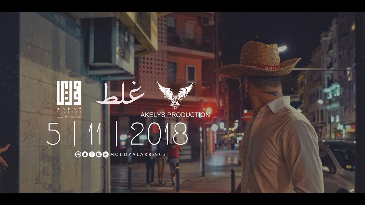 "مودي العربي "" غلط "" MOUDY ALARBE Official Video Clip 2018"