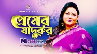 Momtaz - Premer Jadukor | Bondhu Amar Roshiya | Soundtek