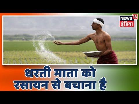 PM Modi speech : रासायनिक खादों से धरती माता को तकलीफ नहीं देंगे किसान
