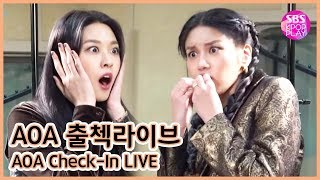 [ENG SUB]AOA 출첵라이브 (AOA Inkigayo Check-in Live) #앨범언박싱 #매력발산HOT6 #몸으로말해요 #순발력대결 #먹방