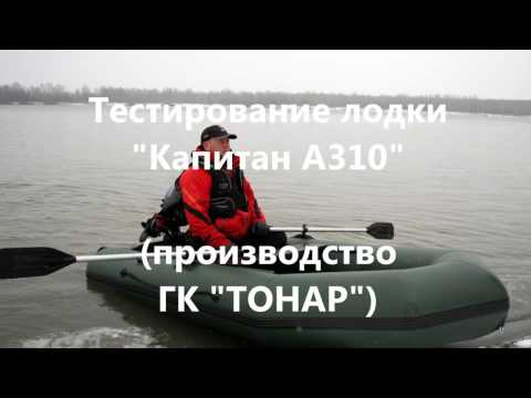 Тестирование лодки Капитан А310 (производство ГК ТОНАР)