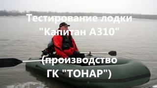 Тестування човни ''Капітан А310'' (виробництво ЦК ''ТОНАР'')