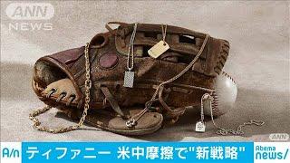 """ティファニーが""""男性向け""""開拓 米中対立の影響で(19/08/16)"""