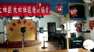 大社歌謠班張國良老師教唱日出光彩