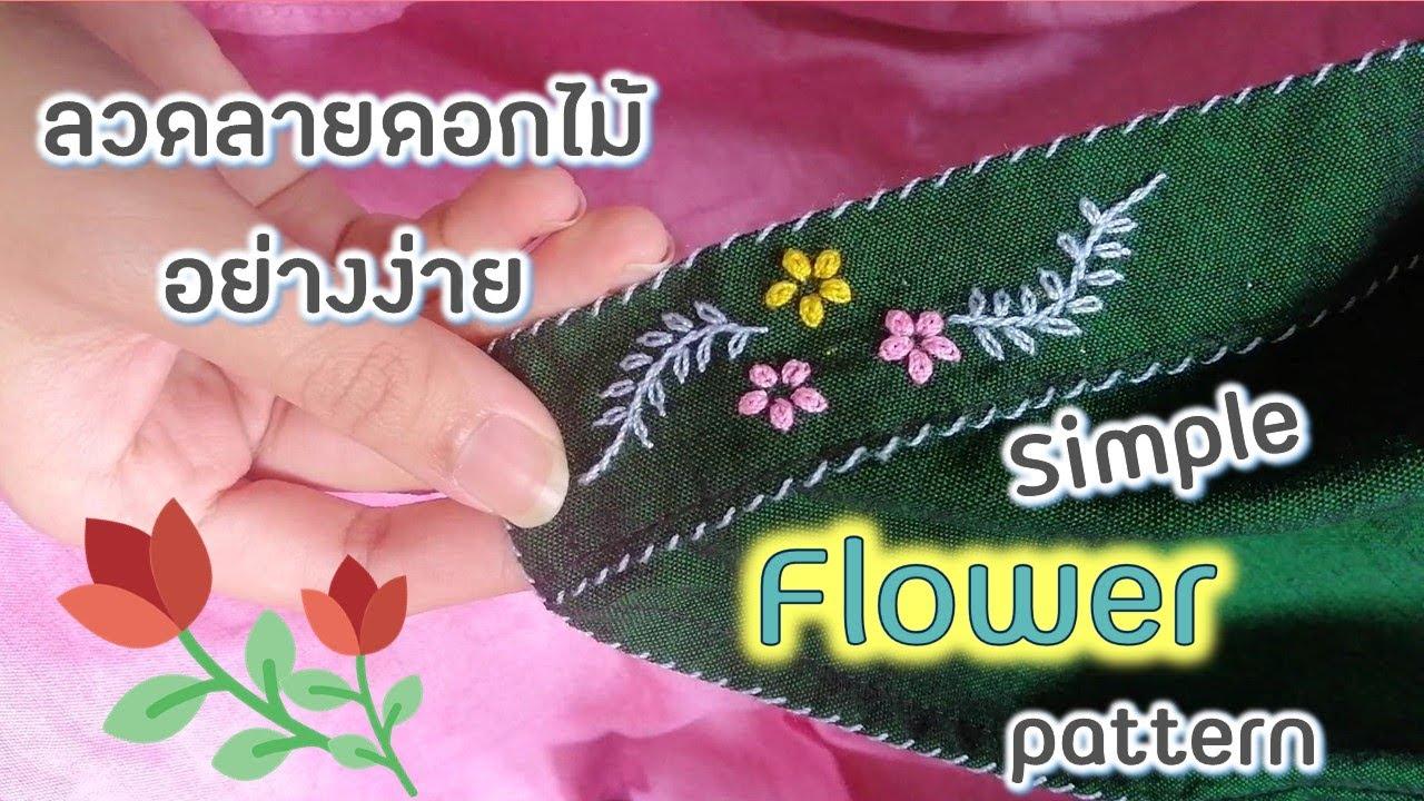 Simple flowers pattern BY Phuthai Clothing🌷  การปักลายดอกไม้บนเสื้อภูไทพื้นเมืองของชาวภูไท