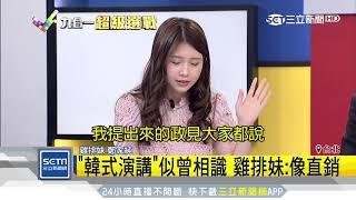 韓粉霸凌躲在家 她淚訴:我沒做錯! thumbnail