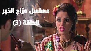 Episode 03 - Mazag El Kheir Series / الحلقة الثالثة - مسلسل مزاج الخير