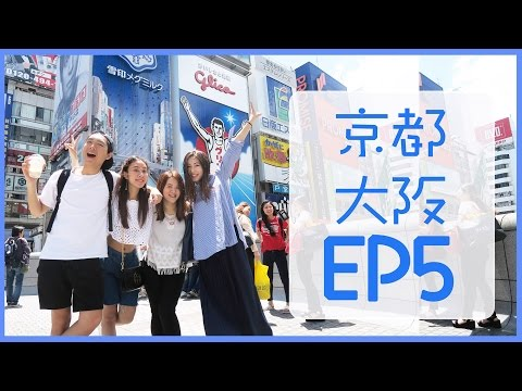 [EP5] 最後血拼大阪VLOG ♥ kayan.c 畢業旅行