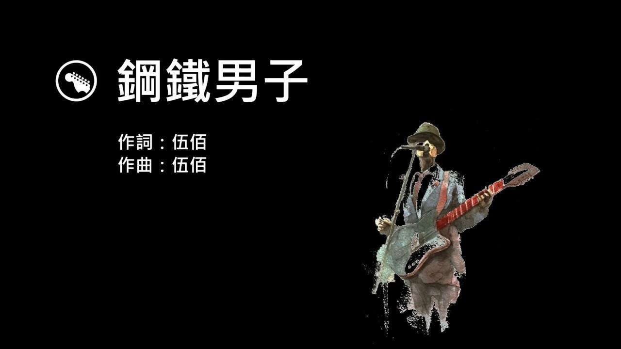 伍佰-鋼鐵男子   歌詞版 - YouTube