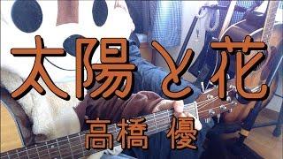 太陽と花/高橋優/ギターコード