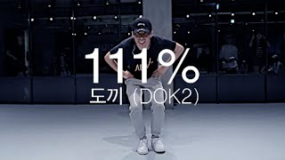 111 도끼 dok2 baek choreography