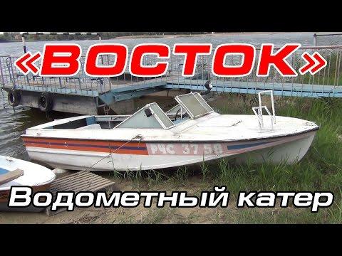 Водометный катер 'ВОСТОК'