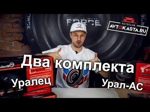 Акустика Ural - комплекты Урал Ас и Уралец в магазине Автокаста!
