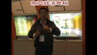 正陞 南亞塑鋼100%防水防蟲防霉防蛀地板,2010建材傢俱展waterproof furniture