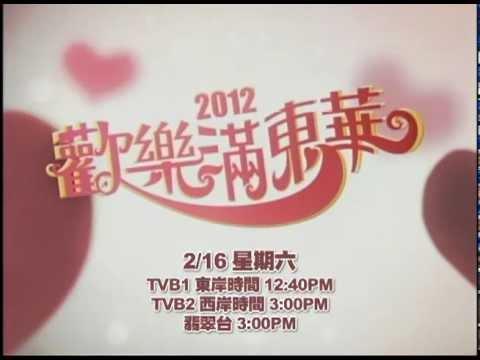 2/16 歡樂滿東華2012 - YouTube