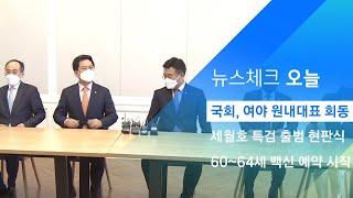 국회, 여야 원내대표 회동…'김부겸 인준' 본회의 여부…