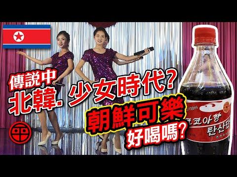 台灣人遊北韓|傳說中的北韓少女時代?|朝鮮可樂好喝嗎?【阿平朝鮮遊記】North Korea Travel Vlog 01 Pyongyang