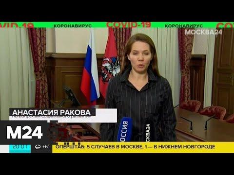 Первый заболевший коронавирусом в Москве готовится к выписке - Москва 24