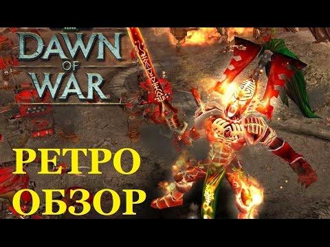 Warhammer 40,000: Dawn of War — Dark Crusade | ретро обзор