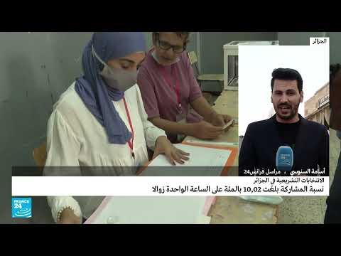 الانتخابات التشريعية الجزائرية: نسبة المشاركةبلغت 14.50% بعد الظهر وتبون يعتبر أن الأرقام -لا تهم-  - نشر قبل 6 ساعة