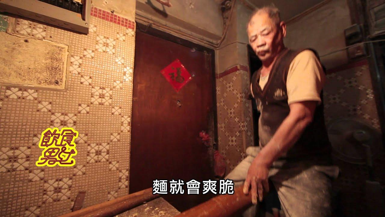 《飲食男女—大廚秘技》 第廿二回 竹昇麵 - YouTube
