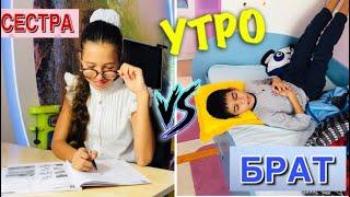 УТРО на ВЫХОДНЫХ / БРАТ vs СЕСТРА / WEEKEND Morning routine sis vs bro