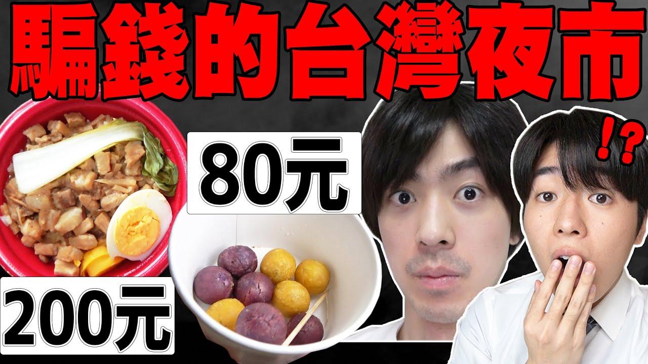 """200台幣魯肉飯? 調查日本疫情下突然出現的""""台灣夜市""""結果超神祕! 卻超多日本人跑出買?"""