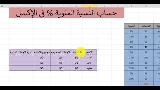 حساب النسبة المئوية في الاكسل وتثبيت المعادلة و الخلايا Learn Excel Youtube