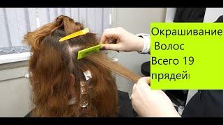 Окрашивание волос мелирование 19 прядей окрашивание на начёс