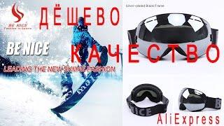 Горнолыжные очки BE NICE(Отличные горнолыжные очки BE NICE выписывались с AliExpress.Качество отличное, сделаны аккуратно.На сколько хороши..., 2016-11-12T16:43:46.000Z)