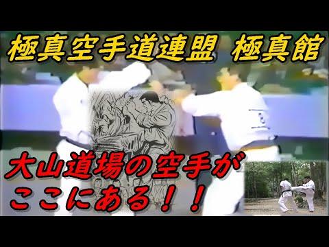 極真館は、創設時代の大山空手道場に近い武道空手! Kyokushin Royama Is Oyama Karate.