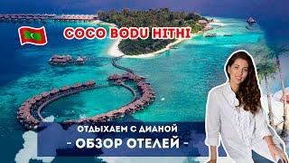 COCO BODU HITHI - пятизвездочный отель на Мальдивах!
