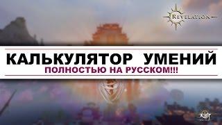 Revelation Online Калькулятор умений (скилов) полный русский перевод