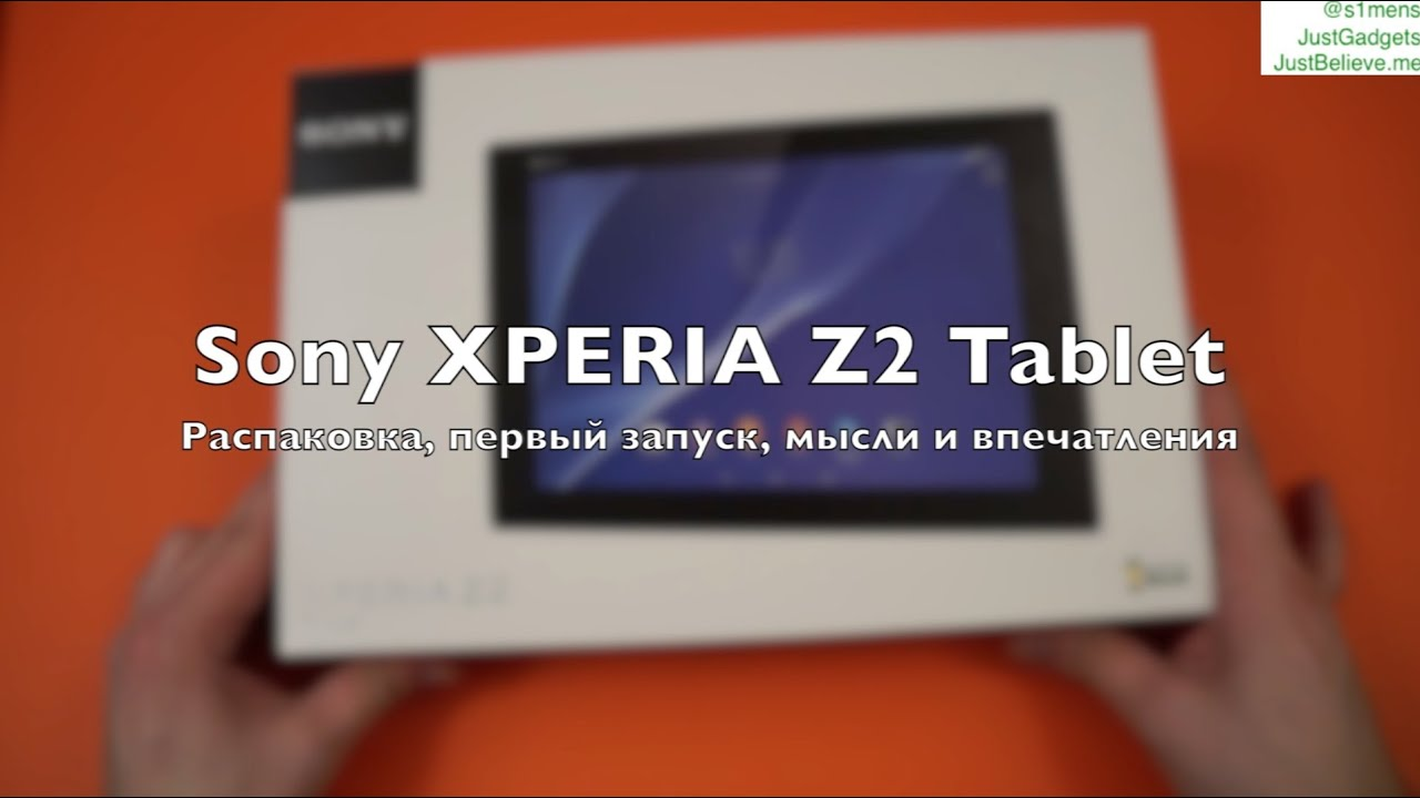 sony xperia z2 инструкция по эксплуатации планшета