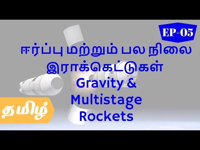 Rocket Technology இராக்கெட் தொழில்நுட்பம் | Ep-05 - Gravity and Multistage Rockets
