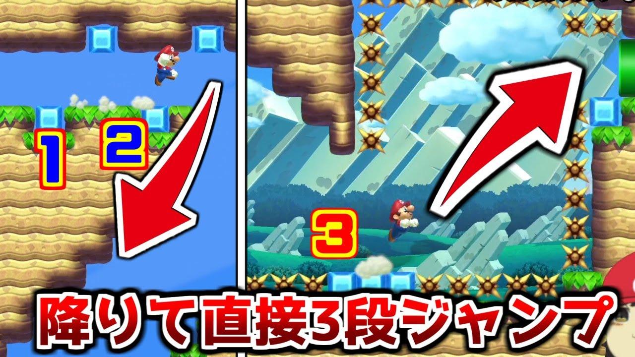 上で2段ジャンプ→30秒墜ちる→底で3段ジャンプが斬新すぎる part17【マリオメーカー2】