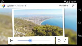 Как сделать фильм на смартфоне из фотографий и видео с помощью функции ''Автокреатив''.