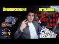 Штрафы за нерастаможенные авто в Украине. Авто из Литвы от А до Я. Вся правда. Часть 1.