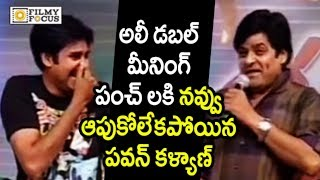 Comedian Ali Double Meaning Punch on Pawan Kalyan : Hilarious Unseen Video - Filmyfocus.com