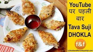 Tawa Rava Dhokla सूजी के नाश्ते के नयी रेसिपी जो ना पहले देखी होगी न खायी होगी बच्चों की मनपसंद