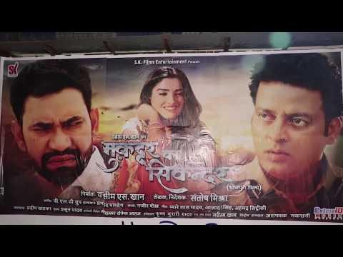 Muqaddar Ka Sikandar | Bhojpuri Movie | Public Riview | Dinesh Lal Yadav Nirahua, Aamarpali Dubey
