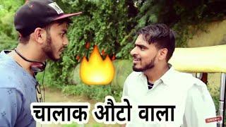 🔥Chalak Auto Wala — Amit bhadana Ft. Elvish Yadav New Comedy Video 2018🔥| #AmitBhadana