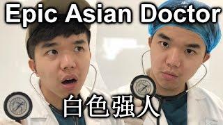 Epic Asian Real Identity 我的真正身份是 白色强人