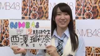 AKB48グループ研究生 自己紹介映像 【NMB48 西澤瑠莉奈】/NMB48[公式]