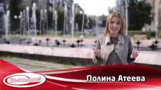 Программа «Выходной» ТВ ИН Магнитогорск от 28.08.2015г.