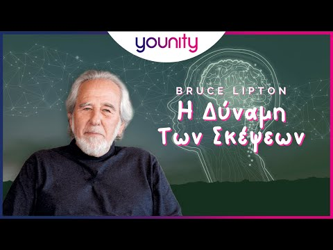 Η Δύναμη Των Σκέψεων   Bruce Lipton   Younity Greece