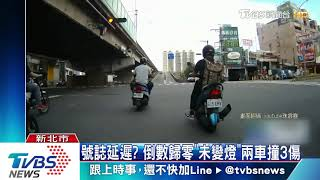 怎沒變綠燈!疑號誌問題 機車路口對撞