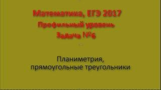 EGE по математике 2017, задача 6, планиметрия, прямоугольные треугольники