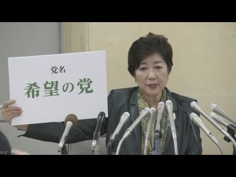 Reformist Tokyo Governor Koike launches new political party