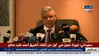 عمار سعيداني :  بحثنا عن حزب جيلالي سفيان ووضعنا بلاغ في فائدة الأحزاب ....ولم نجده !!